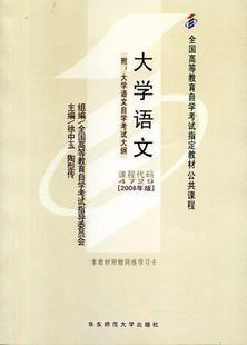 大学语文自考书