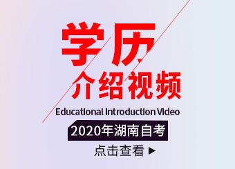 湖南自考学历介绍视频