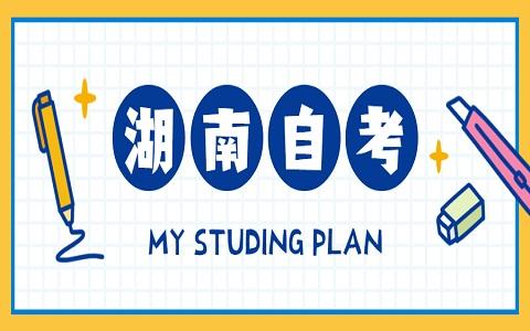 2021年10月湖南自考课程安排(020401国际经济与贸易)