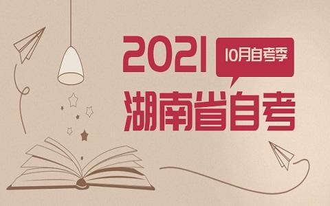 2021年湖南自考加考科目是什么意思?