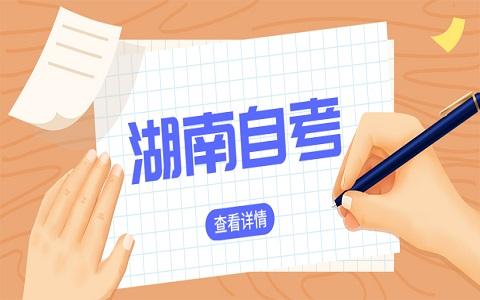 湖南自考毕业办理流程