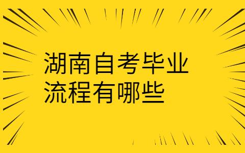 湖南自考毕业流程