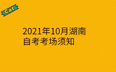 2021年10月湖南自考考场须知
