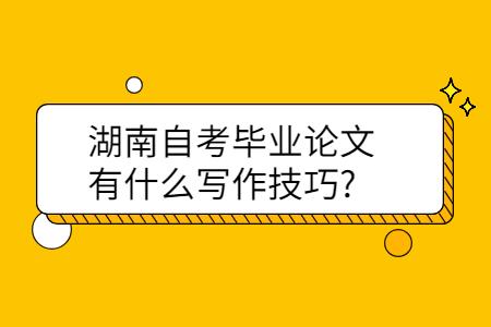 湖南自考毕业论文有什么写作技巧?