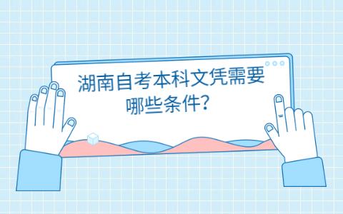 湖南自考本科文凭条件