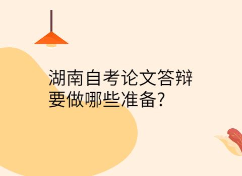湖南自考论文答辩