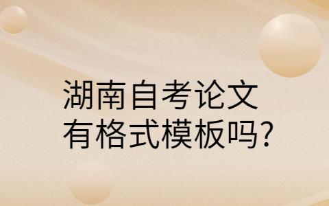 湖南自考论文格式