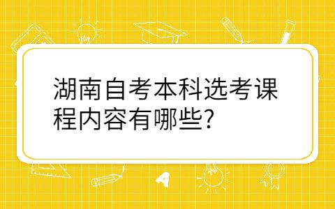 湖南成人自考本科考试
