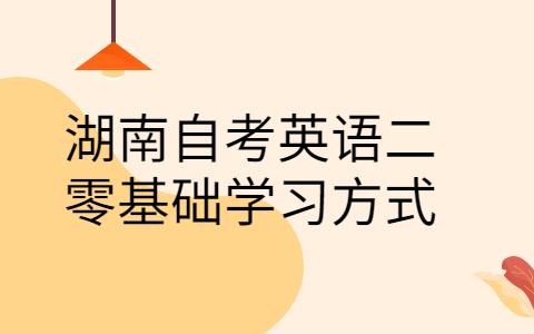 湖南自考英语学习方式