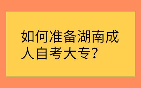 湖南成人自学专科考试有哪些考试科目