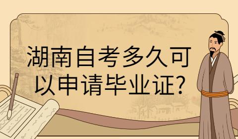 湖南自考毕业证申请