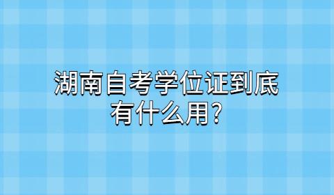 湖南省自考学士学位申请条件