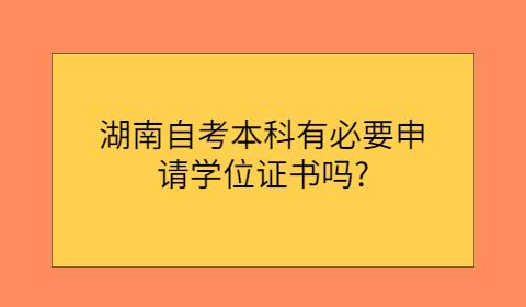 湖南自考本科有必要申请学位证书吗?