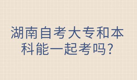 湖南自考考试