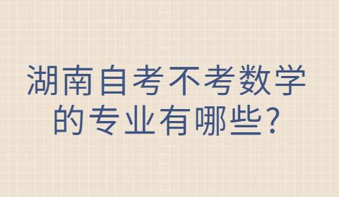 湖南自考考试专业