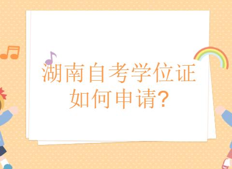 湖南自考学位证如何申请