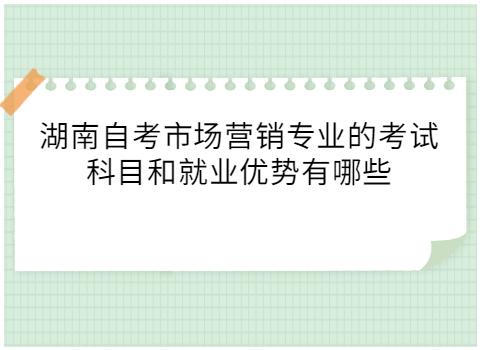 湖南自考专业科目和就业优势